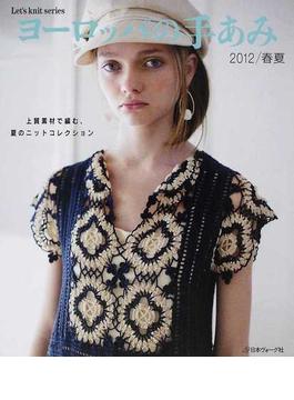 ヨーロッパの手あみ 2012/春夏 上質素材で編む、夏のニットコレクション