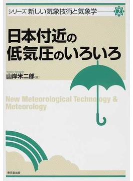 日本付近の低気圧のいろいろ