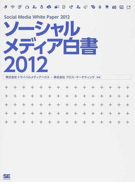 ソーシャルメディア白書 2012