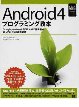 Android4プログラミング教本 Google Android SDK 4.0の開発者が知っておくべき基礎知識