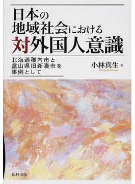 日本の地域社会における対外国人意識 北海道稚内市と富山県旧新湊市を事例として