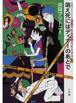 浜田ブリトニーの漫画でわかる萌えビジネス 2 萌え死にはディナーのあとで
