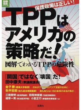保護政策は正しい!TPPはアメリカの策略だ!