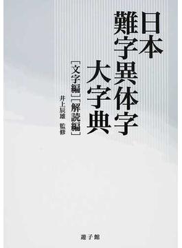 日本難字異体字大字典 文字編