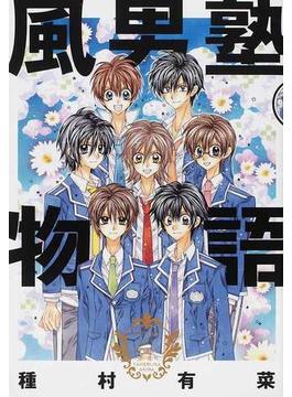 風男塾物語 (愛蔵版コミックス)(愛蔵版コミックス)