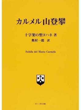 カルメル山登攀 改訂版
