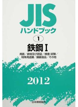 JISハンドブック 鉄鋼 2012−1 用語/資格及び認証/検査・試験/特殊用途鋼/鋳鍛造品/その他