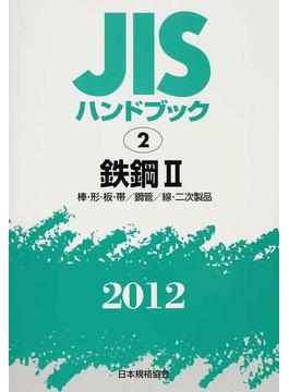 JISハンドブック 鉄鋼 2012−2 棒・形・板・帯/鋼管/線・二次製品
