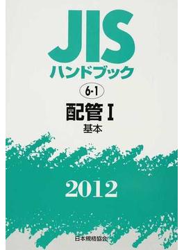 JISハンドブック 配管 2012−1 基本