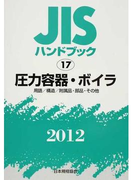 JISハンドブック 圧力容器・ボイラ 用語/構造/附属品・部品・その他 2012