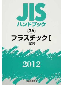 JISハンドブック プラスチック 2012−1 試験