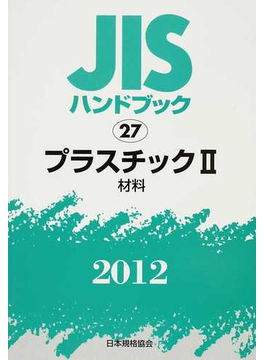 JISハンドブック プラスチック 2012−2 材料