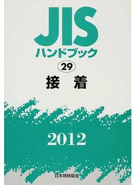 JISハンドブック 接着 2012