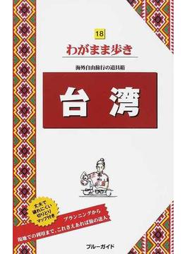 台湾 第8版