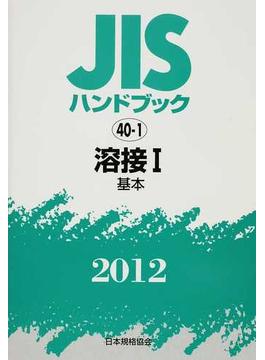 JISハンドブック 溶接 2012−1 基本