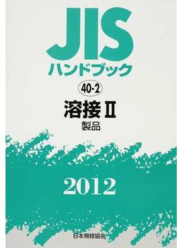 JISハンドブック 溶接 2012−2 製品