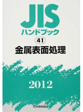 JISハンドブック 金属表面処理 2012