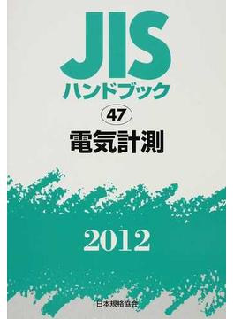 JISハンドブック 電気計測 2012