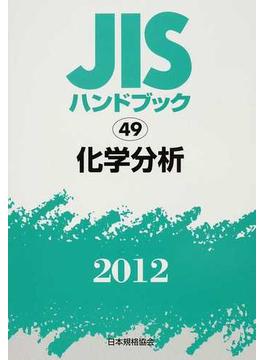 JISハンドブック 化学分析 2012