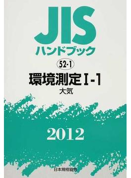 JISハンドブック 環境測定 2012−1−1 大気