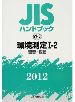 JISハンドブック 環境測定 2012−1−2 騒音・振動