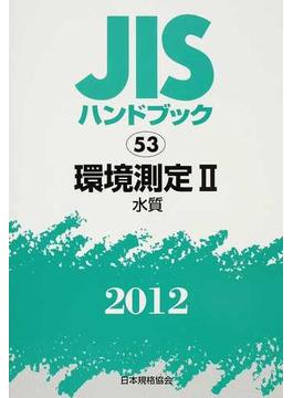 JISハンドブック 環境測定 2012−2 水質