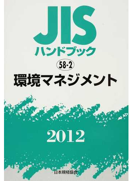 JISハンドブック 環境マネジメント 2012