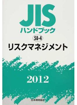 JISハンドブック リスクマネジメント 2012