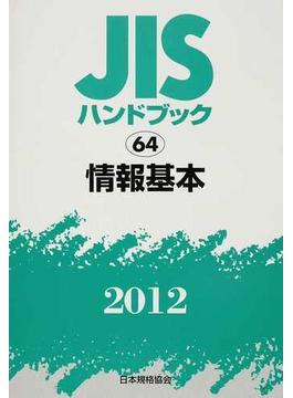 JISハンドブック 情報基本 2012