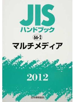 JISハンドブック マルチメディア 2012