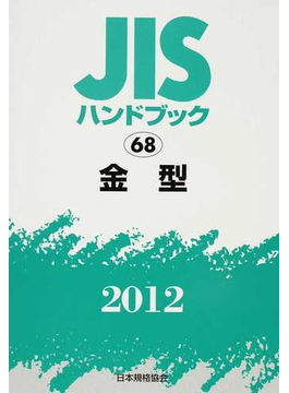 JISハンドブック 金型 2012