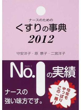 ナースのためのくすりの事典 2012