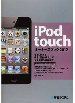 iPod touchオーナーズブック 2012
