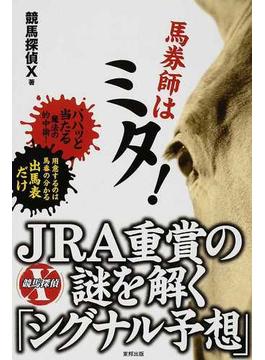 馬券師はミタ!JRA重賞の謎を解く「シグナル予想」 当印