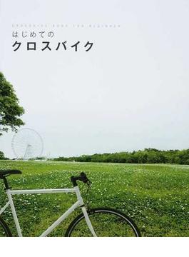 はじめてのクロスバイク