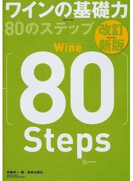 ワインの基礎力80のステップ 改訂新版