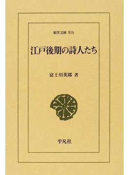 江戸後期の詩人たち(東洋文庫)