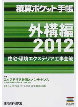 積算ポケット手帳 外構編2012 住宅・環境エクステリア工事全般