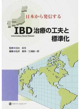 日本から発信するIBD治療の工夫と標準化 第97回日本消化器病学会総会〈シンポジウム1〉