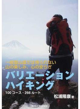 バリエーションハイキング 一般登山道では得られない山の楽しみ、心の安らぎ(新ハイキング選書)