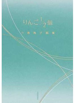 りんご1/2個 小島熱子歌集