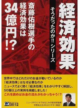 斎藤佑樹選手の経済効果は34億円!?