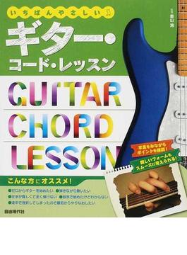 いちばんやさしいギター・コード・レッスン ギターのコードがまるわかり!! 2012