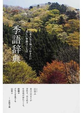 季語辞典 日本人なら知っておきたい美しい季節のことば