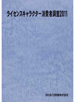 ライセンスキャラクター消費者調査 2011