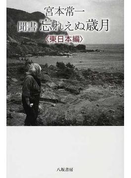 宮本常一聞書忘れえぬ歳月 東日本編