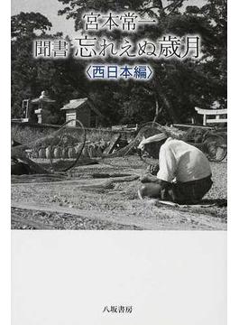 宮本常一聞書忘れえぬ歳月 西日本編