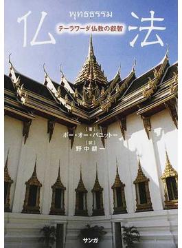 仏法 テーラワーダ仏教の叡智 新装版
