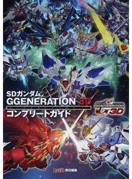 SDガンダムGGENERATION 3D COMPLETE GUIDE