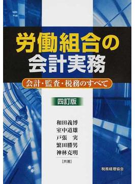 労働組合の会計実務 会計・監査・税務のすべて 4訂版